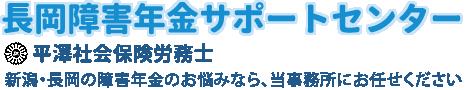 新潟県 長岡障害年金相談センター