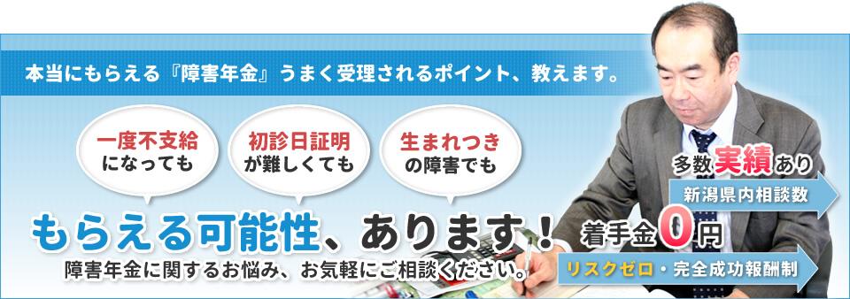 障害年金のことなら平澤社会保険労務士行政書士事務所へ