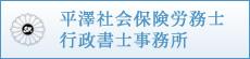 平澤社会保険労務士行政書士事務所